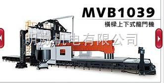 MVB大型动梁五面龙门加工中心