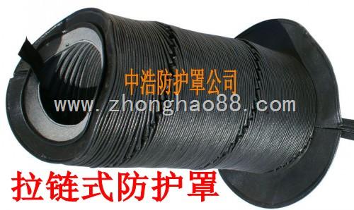 拉链式防护罩 拉链式防尘套 拉链式防尘罩