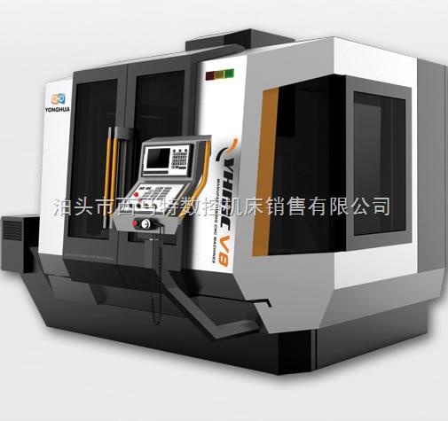 YHMC-V8经济型立式加工中心