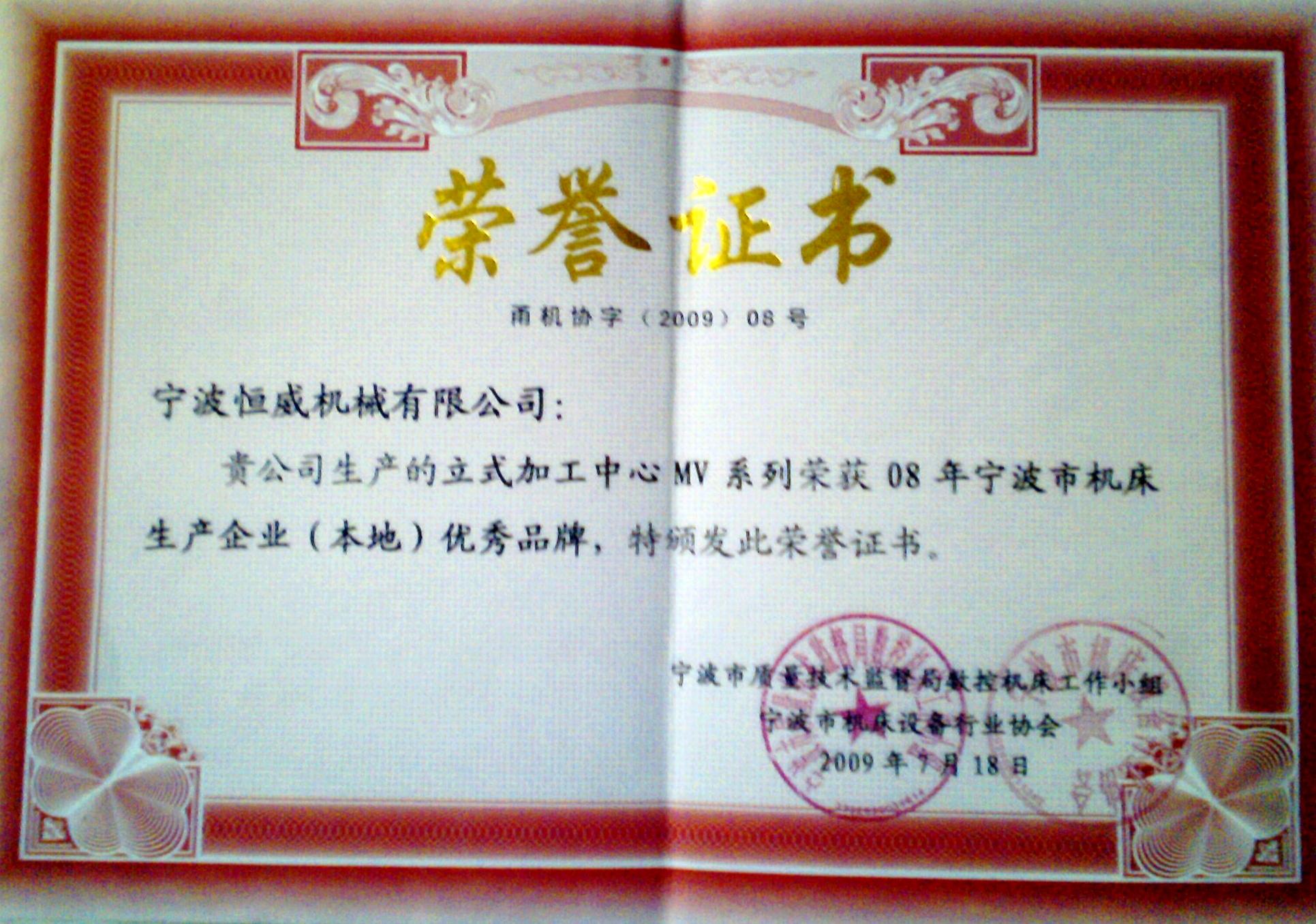09年宁波企业