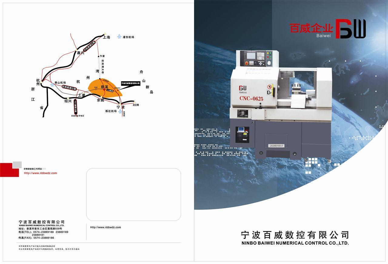 2012百威竞技宝车床手册