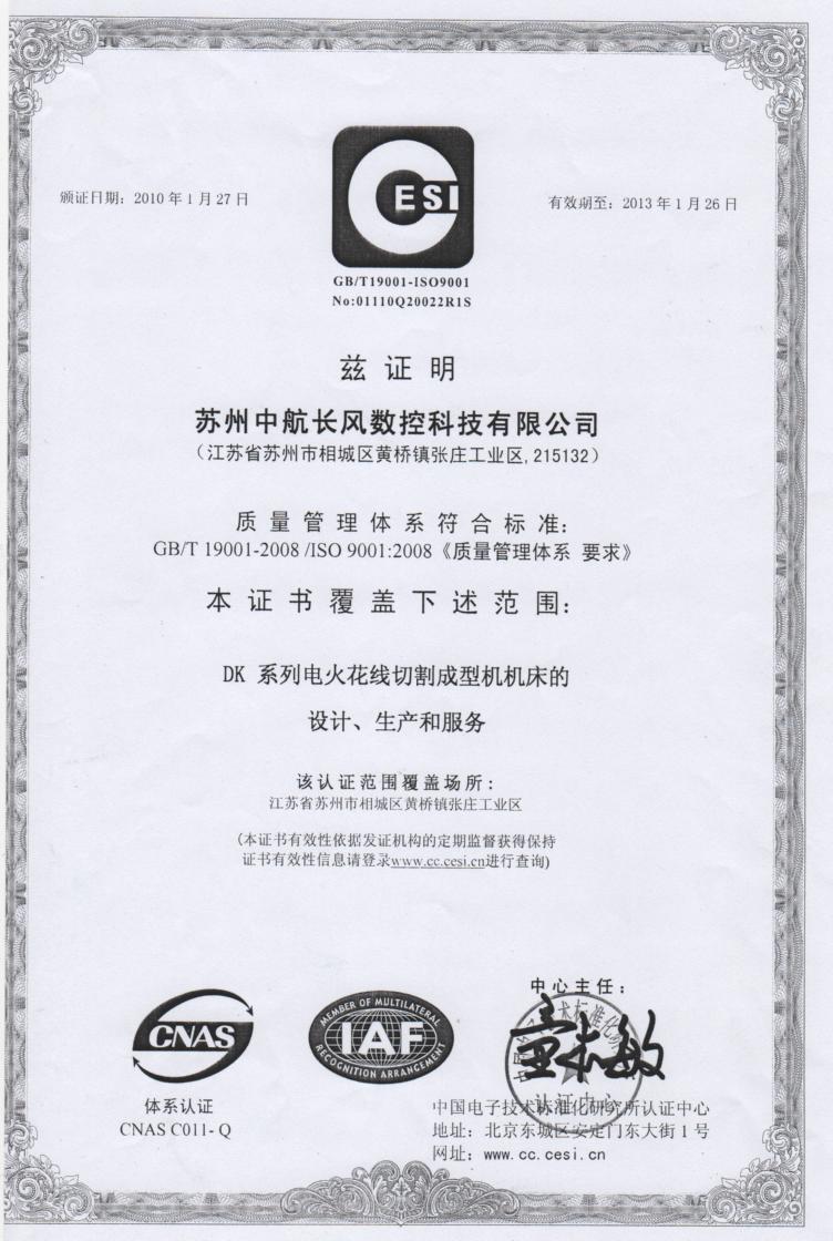 蘇州中航長風ISO9001認證