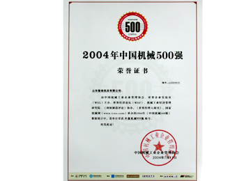 2004年中国机械500强
