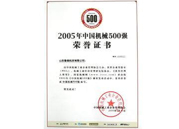 2005年中国机械500强