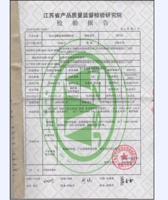 中航長風產品認證書
