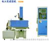 EDM550電火花成型機