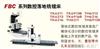 FBC系列落地式竞技宝铣镗床
