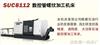 SUC8112数控管螺纹加工机床