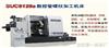 SUC8128a数控管螺纹加工机床