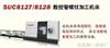 SUC8127|8128数控管螺纹加工机床